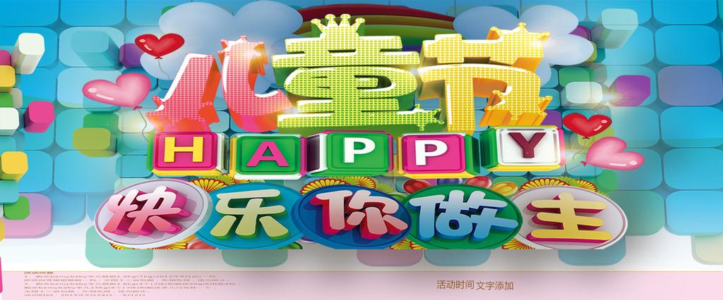 淘宝儿童节促销活动海报模版