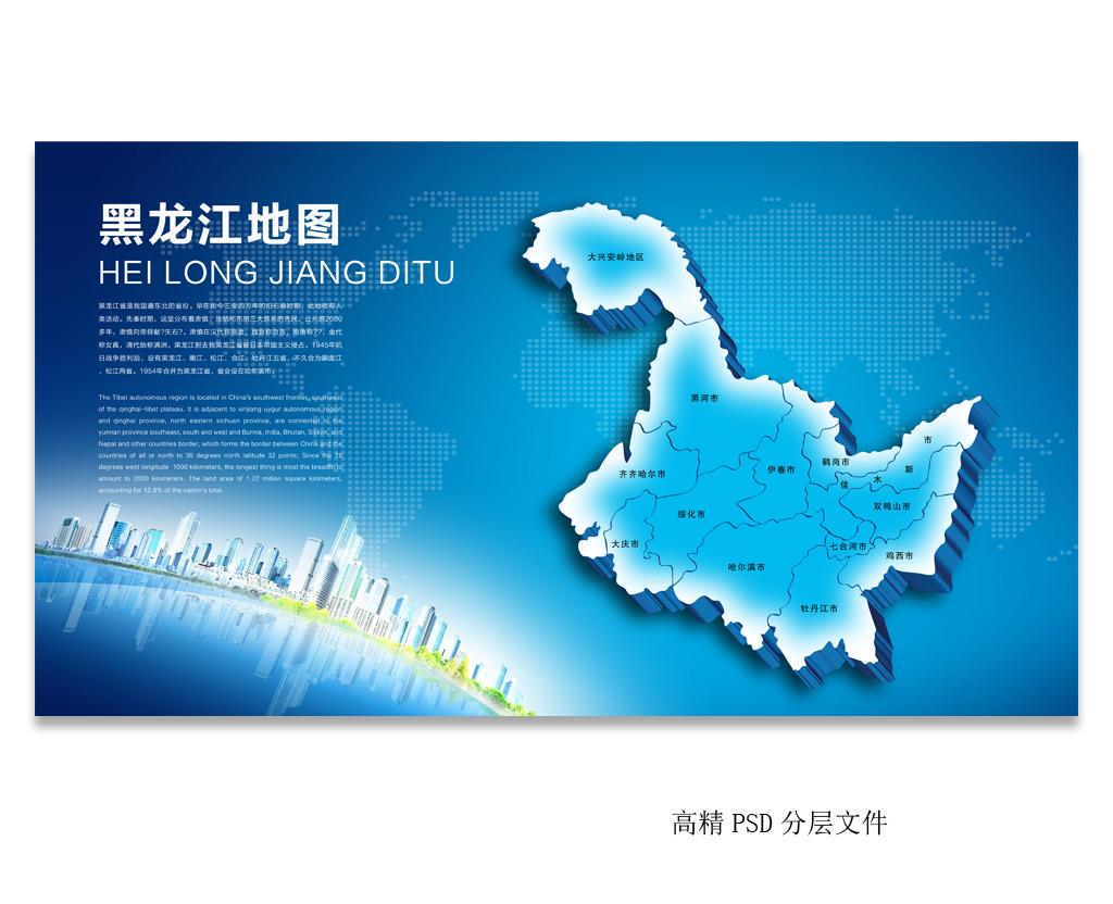 高清黑龙江地图psd源文件