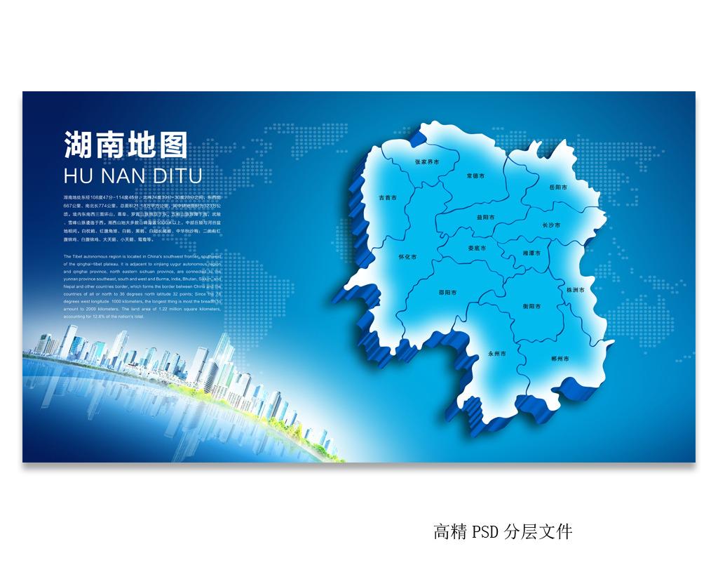 高清湖南地图psd源文件