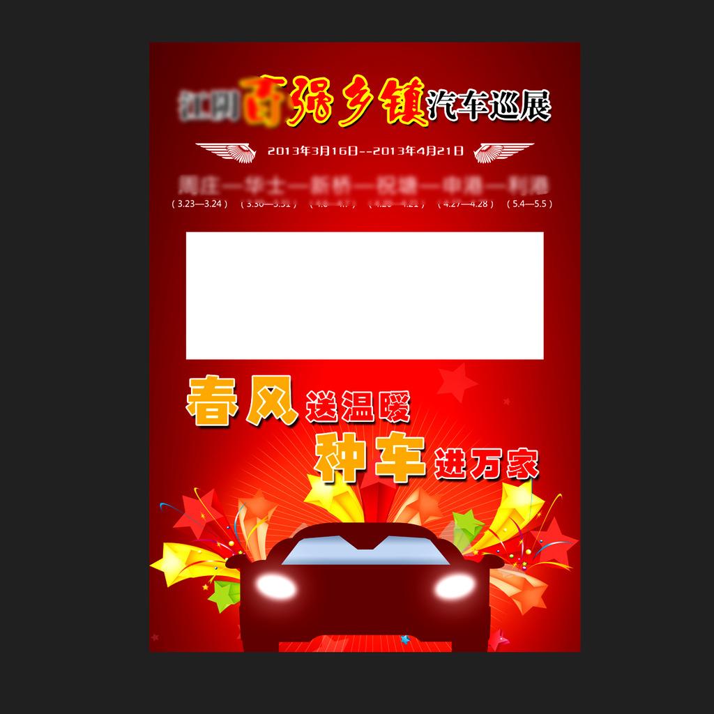 特色活动宣传单设计 红色背景五角星白色空白 长方形 边框