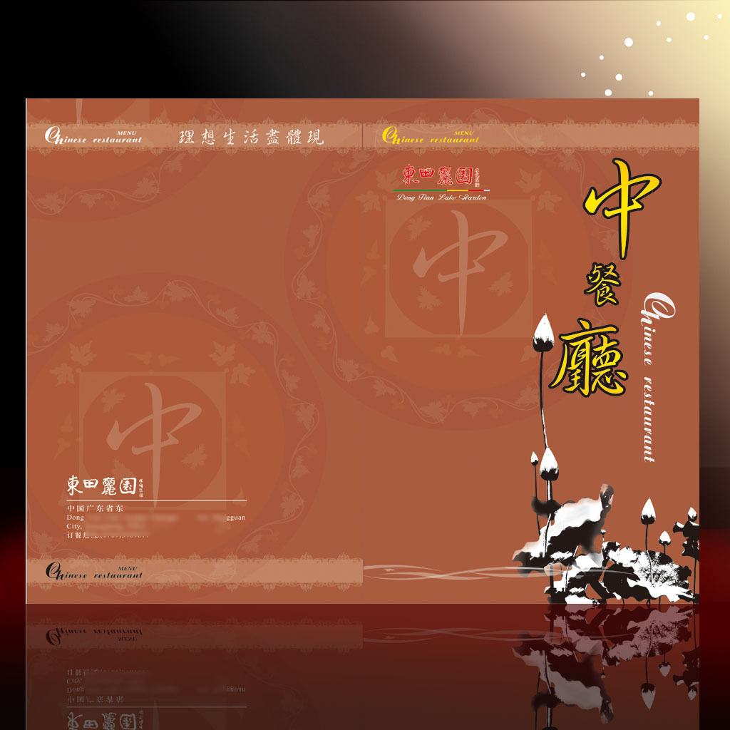 中餐厅菜单菜谱封面设计模板
