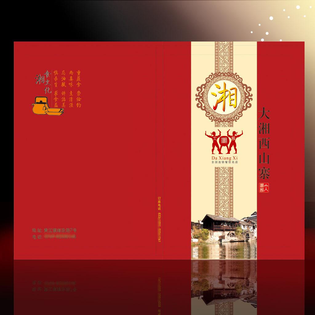 高档湘菜菜单菜谱封面设计模板