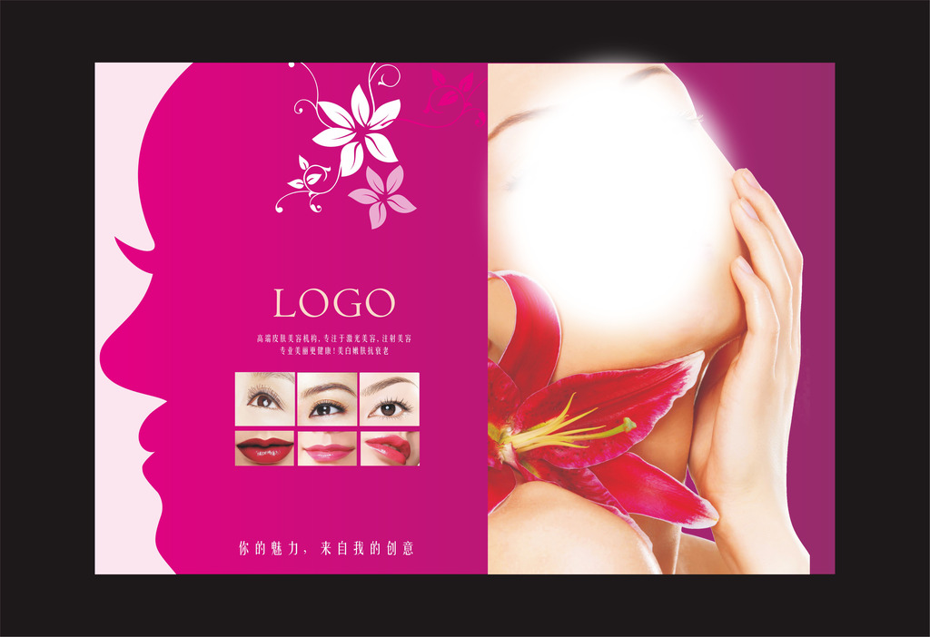美容店宣传单美容宣传折页美容美甲模板下载(图片编号