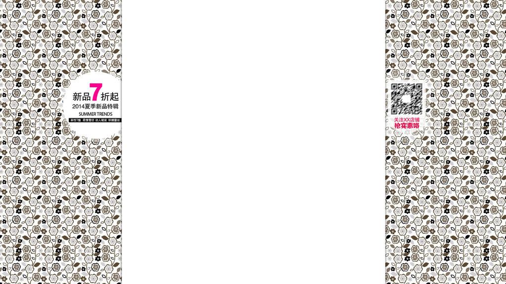 淘宝咖啡色小花墙纸背景设计psd