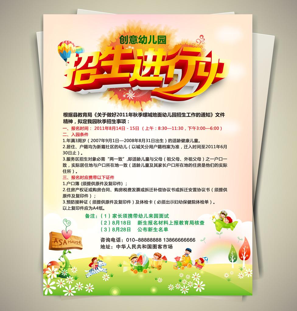 幼儿园招生宣传单psd分层源文件下载
