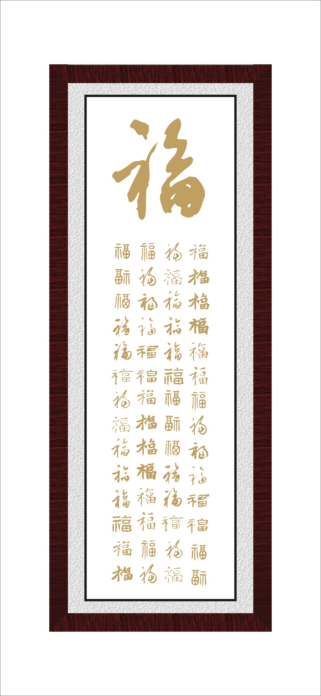 中国风福字壁纸