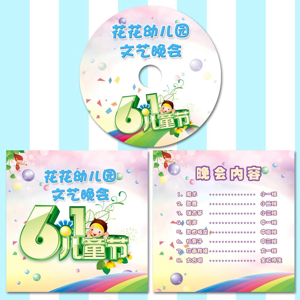 六一儿童节dvd光盘封面模板下载(图片编号:12092277)