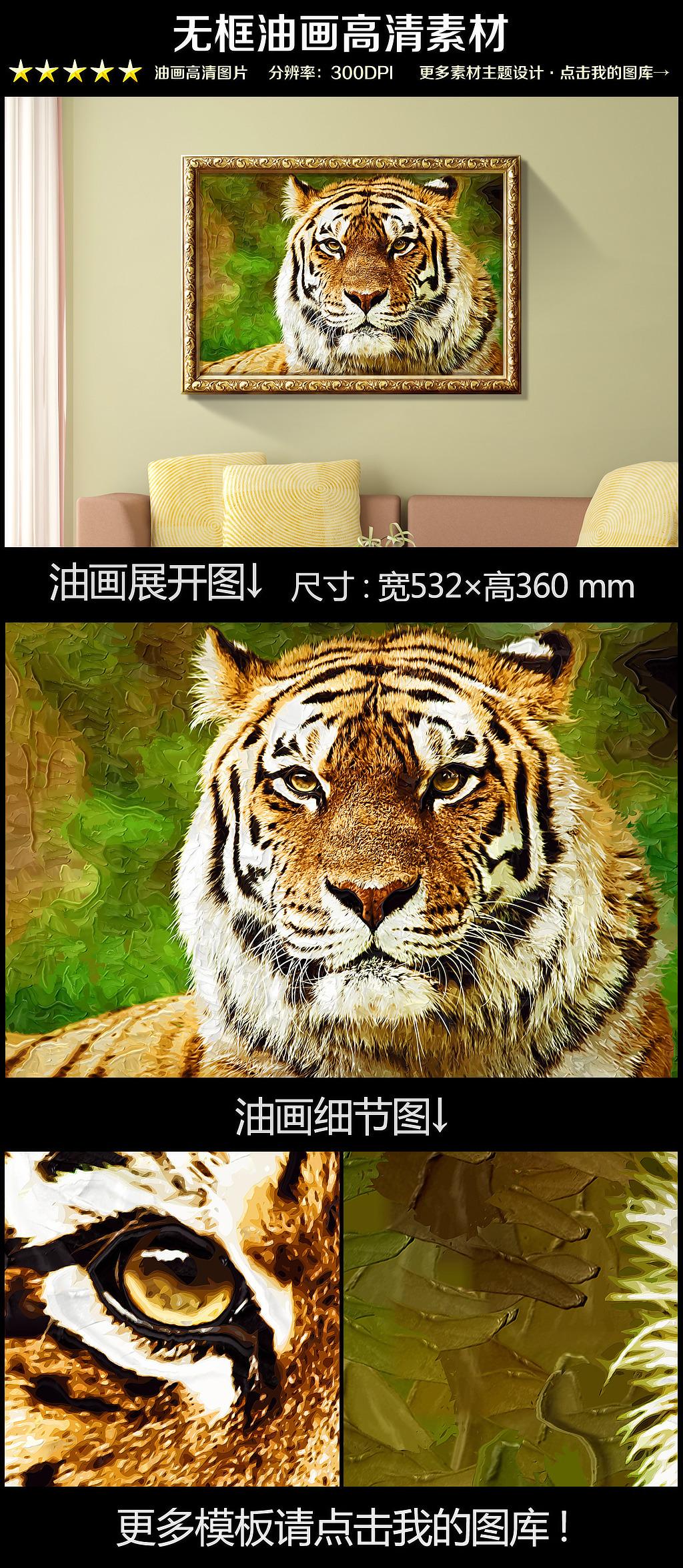 高清油画装饰画老虎头像