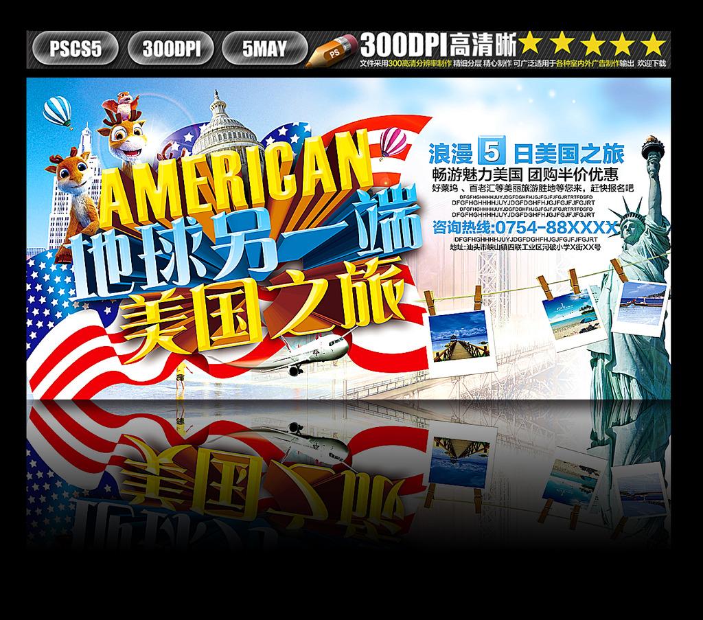 美国旅游美国旅游海报展板模板下载 美国旅游美国旅游海报展板图片