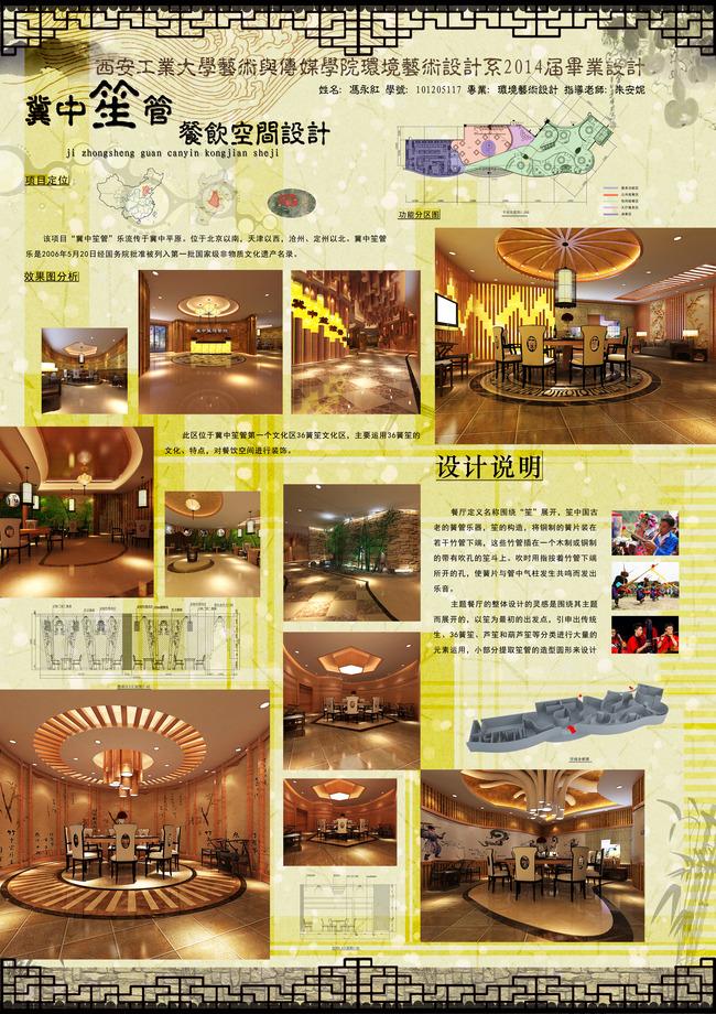室内设计展板模板下载(图片编号:12093008)_展示设计