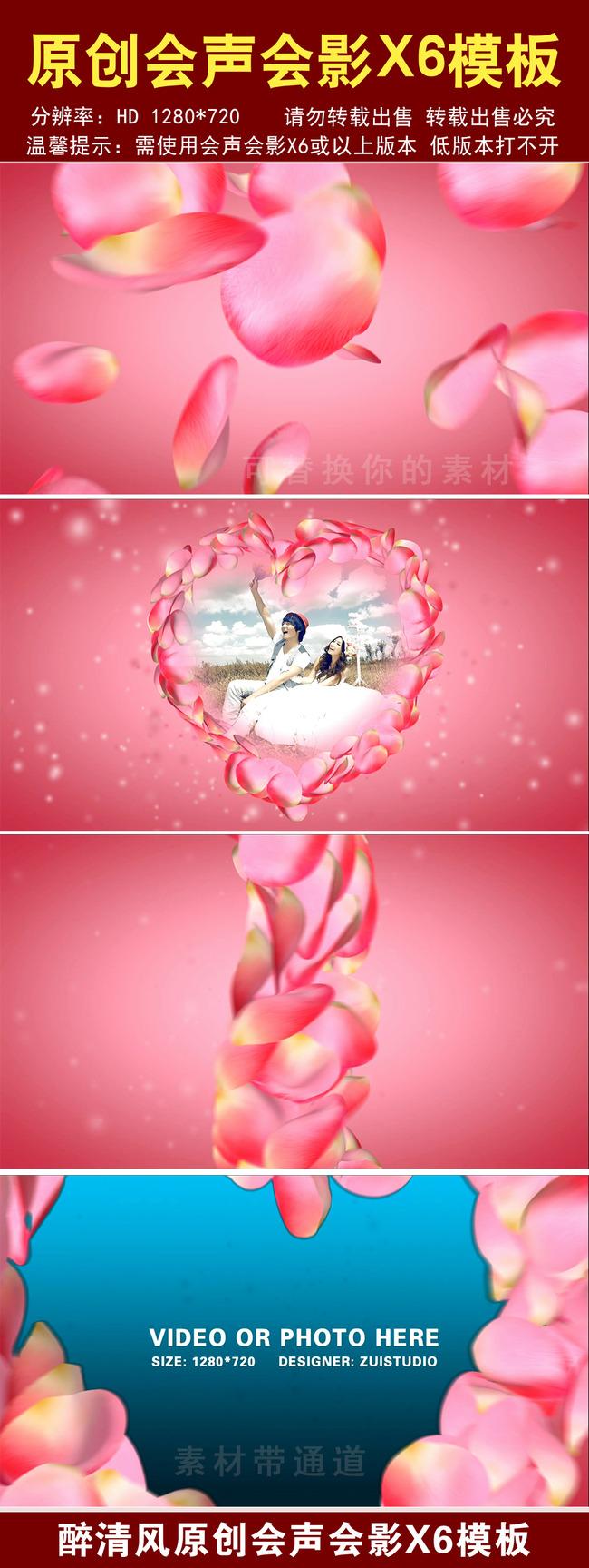 会声会影x6模板心形玫瑰花瓣素材图片