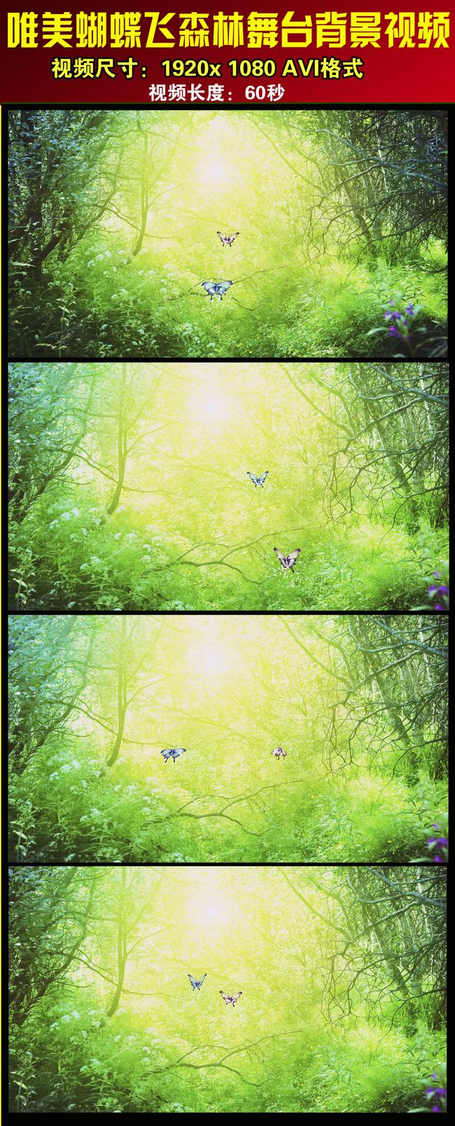 高清唯美森林蝴蝶飞舞led舞台背景视频