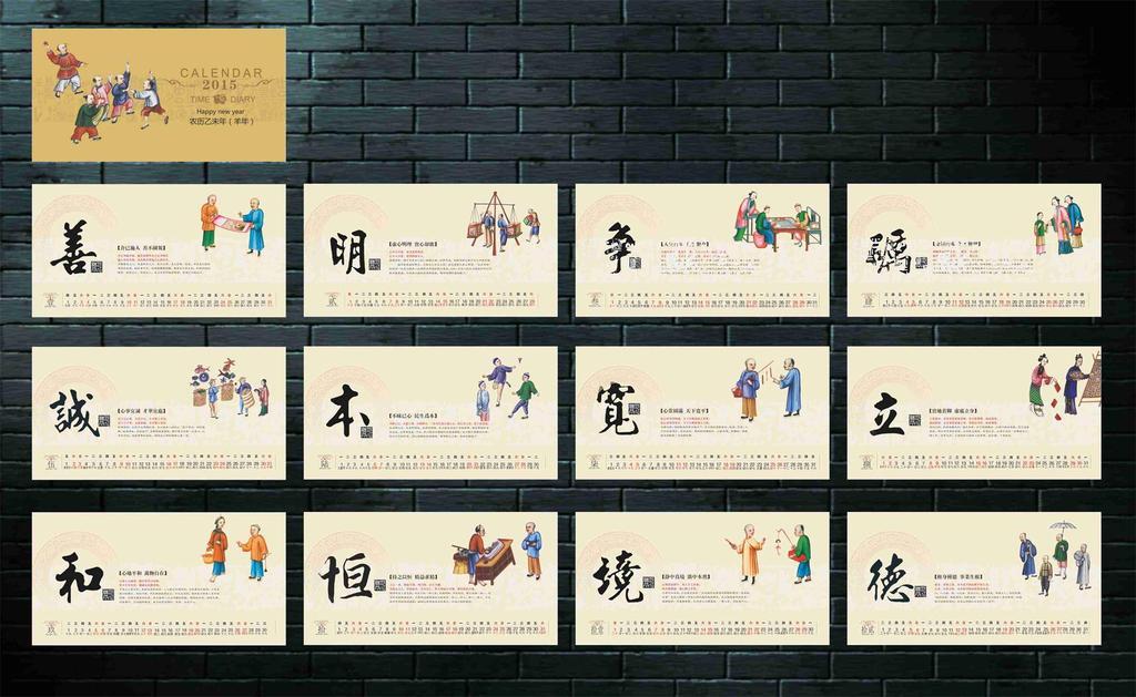 2015为人处事台历模板下载(图片编号:12093773)图片