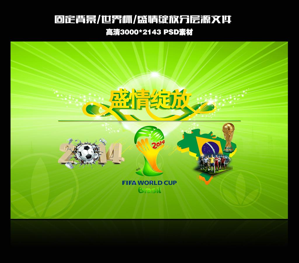 2014世界杯淘宝网高清全屏海报固定背景图片下载