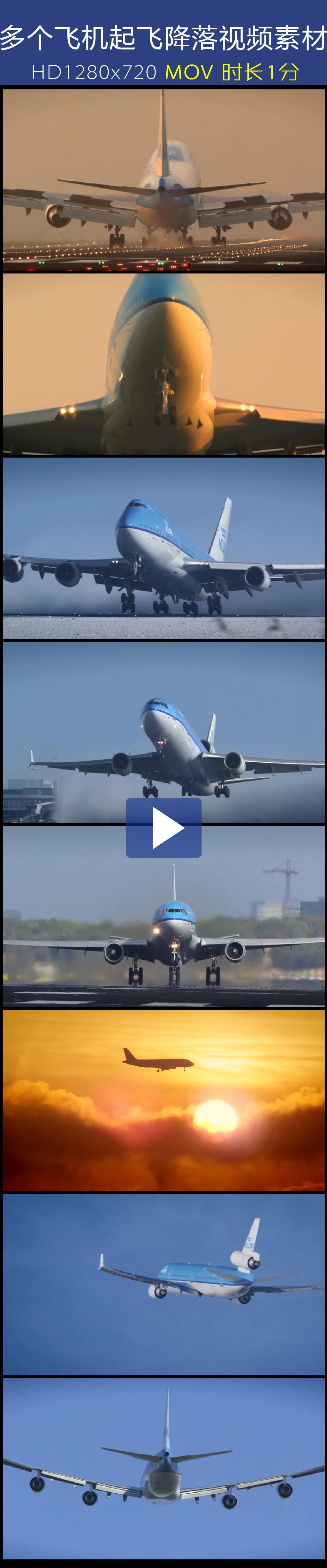 多个飞机起飞降落视频素材