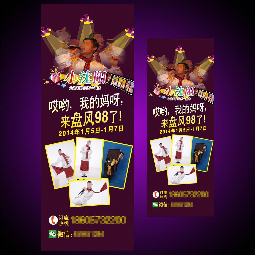 模仿秀小沈阳宣传x展架海报模板下载图片下载  电影节目类宣传x展架