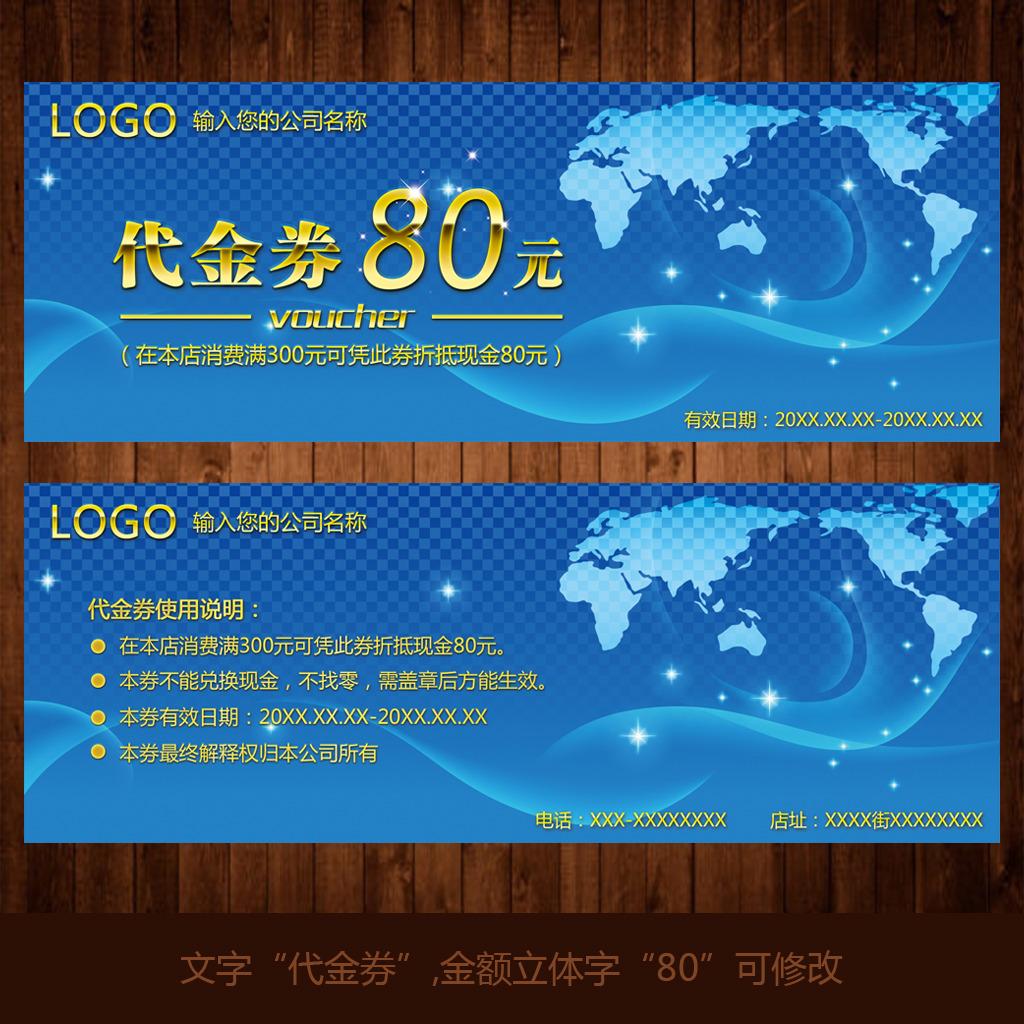 it行业电子数码产品金融商业代金券优惠券模板下载