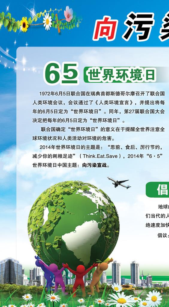 2014世界环境日主题宣传图片