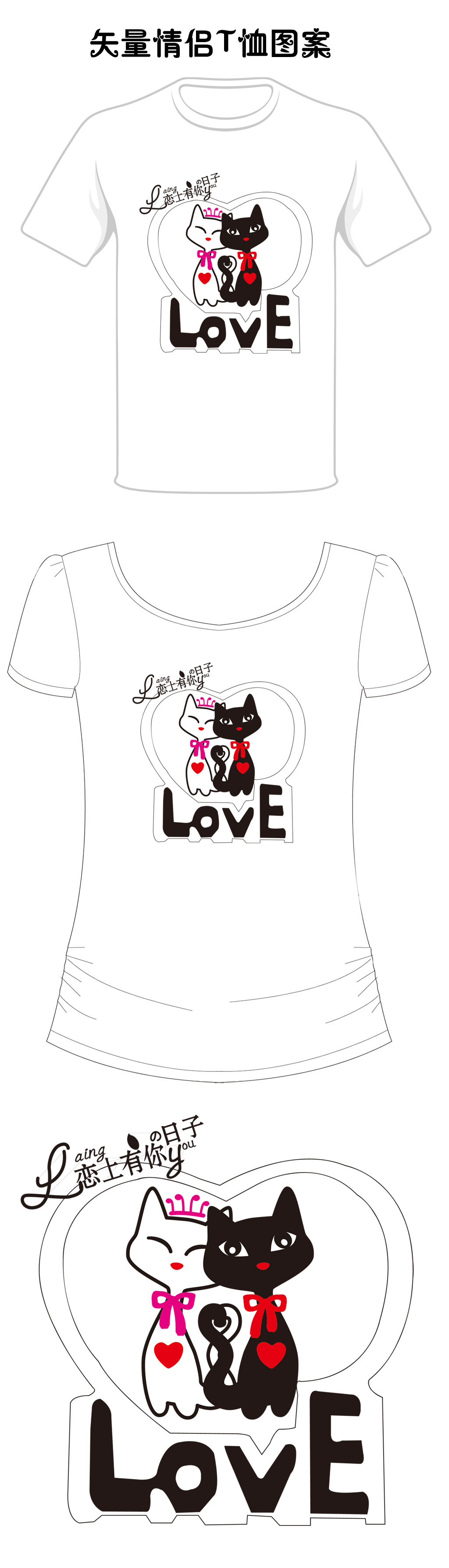 可爱猫咪情侣t恤图案