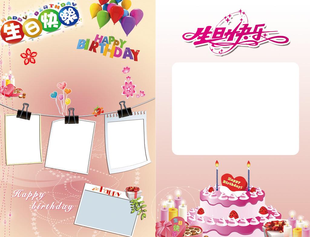 精美生日贺卡模板模板下载 精美生日贺卡模板图片下载 贺卡 贺卡素材