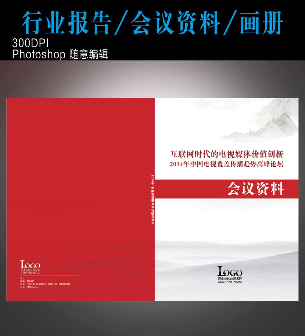 封面图片下载 行业分析报告模板