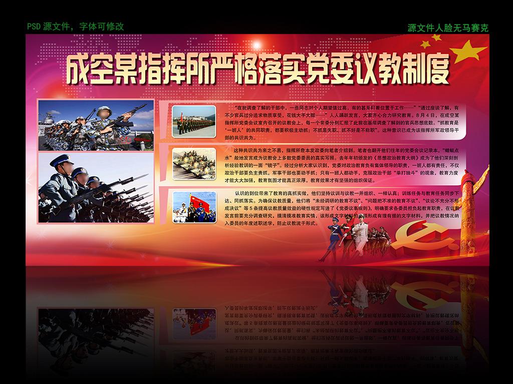 军区部队宣传展板模板下载(图片编号:12098273)_部队