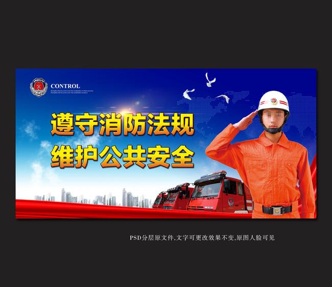 消防安全宣传海报模板下载 消防安全宣传海报图片下载 消防海报 中国