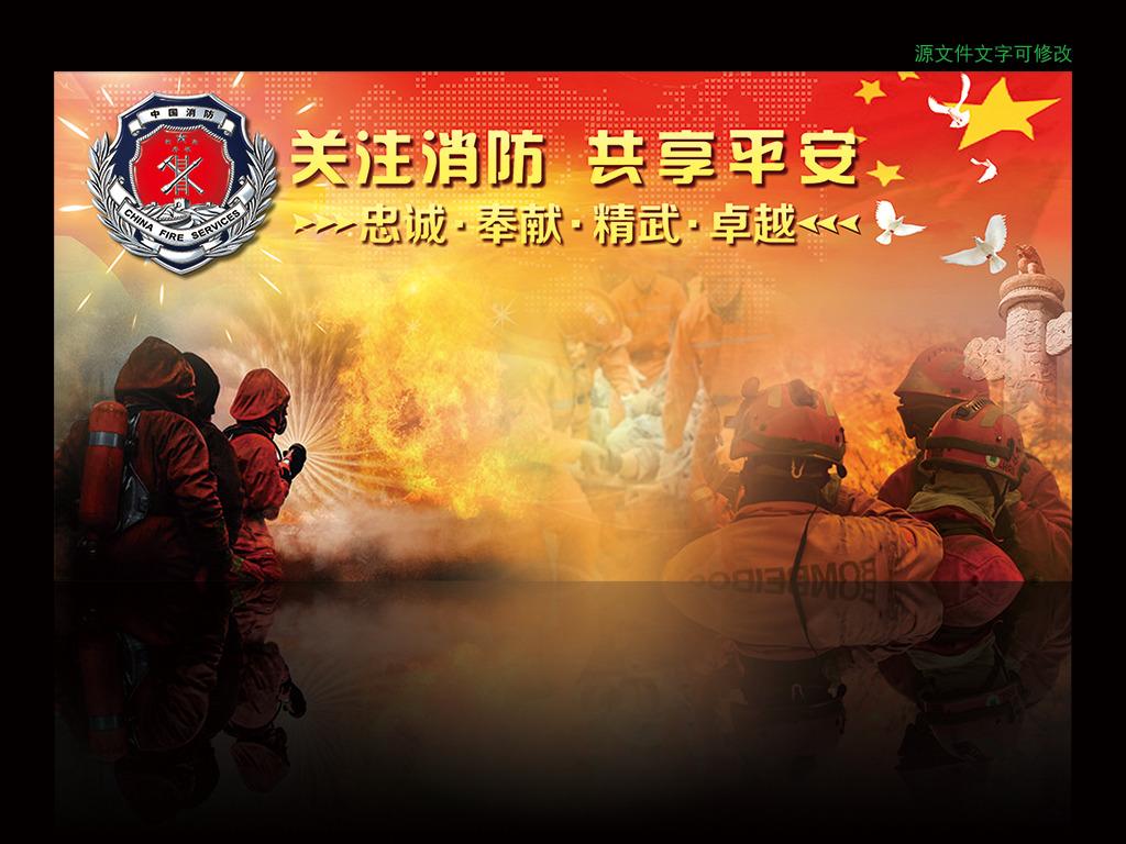 消防安全宣传海报展板
