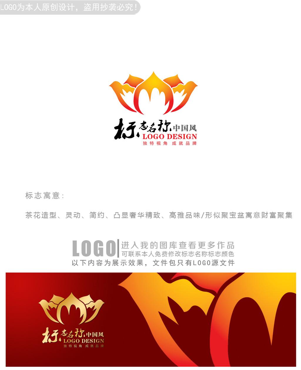 花艺绽放logo设计商标设计