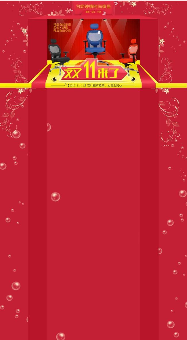 淘宝素材 首页素材 淘宝水印淘宝促销淘宝招牌淘宝网装修淘宝店铺招牌