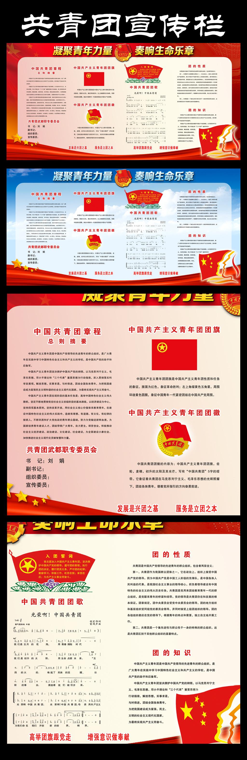 中国共青团宣传栏模版设计图片