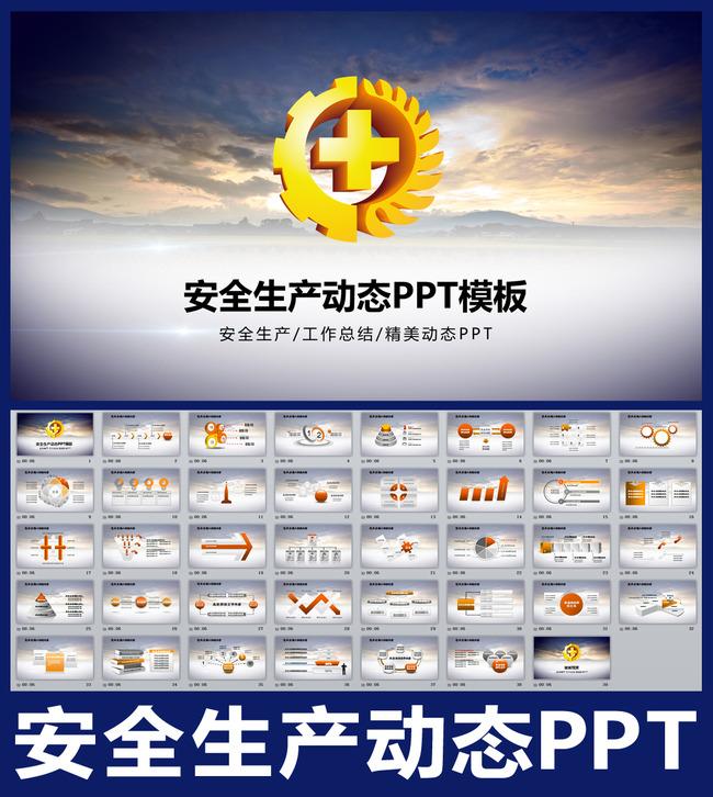 安全生产月动态ppt模板