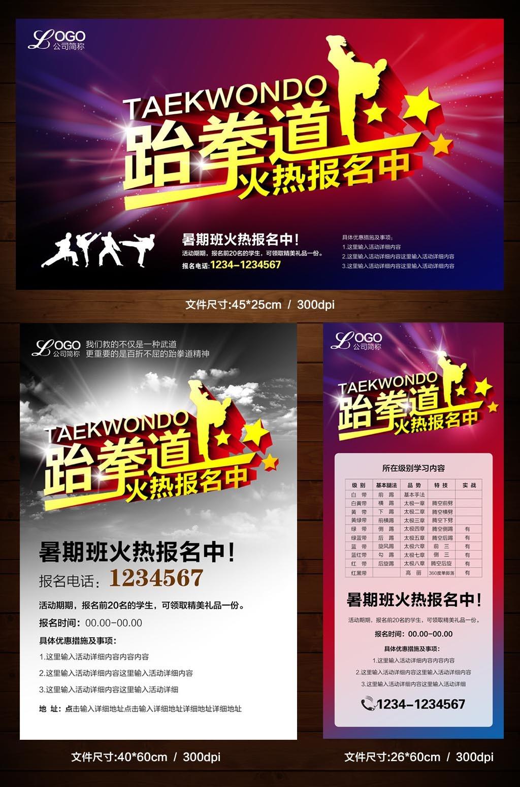 跆拳道招生海报x展架模板下载(图片编号:12099831)