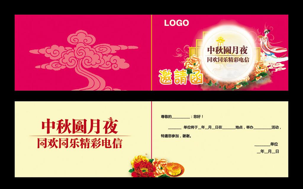 中秋节活动邀请函psd源文件模板