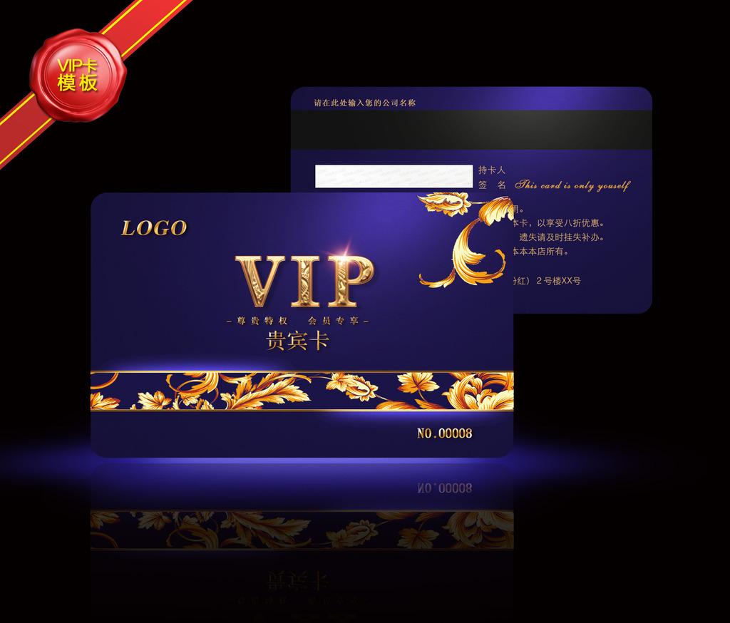 vip卡模板下载 vip卡图片下载 vip卡 钻石卡 贵宾卡 会员卡 高档会员
