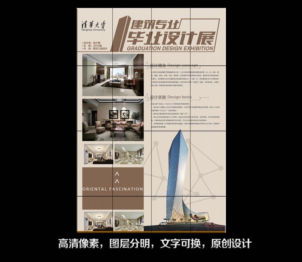 建筑设计公司案例展板模板下载 建筑设计公司案例展板图片下载 建筑