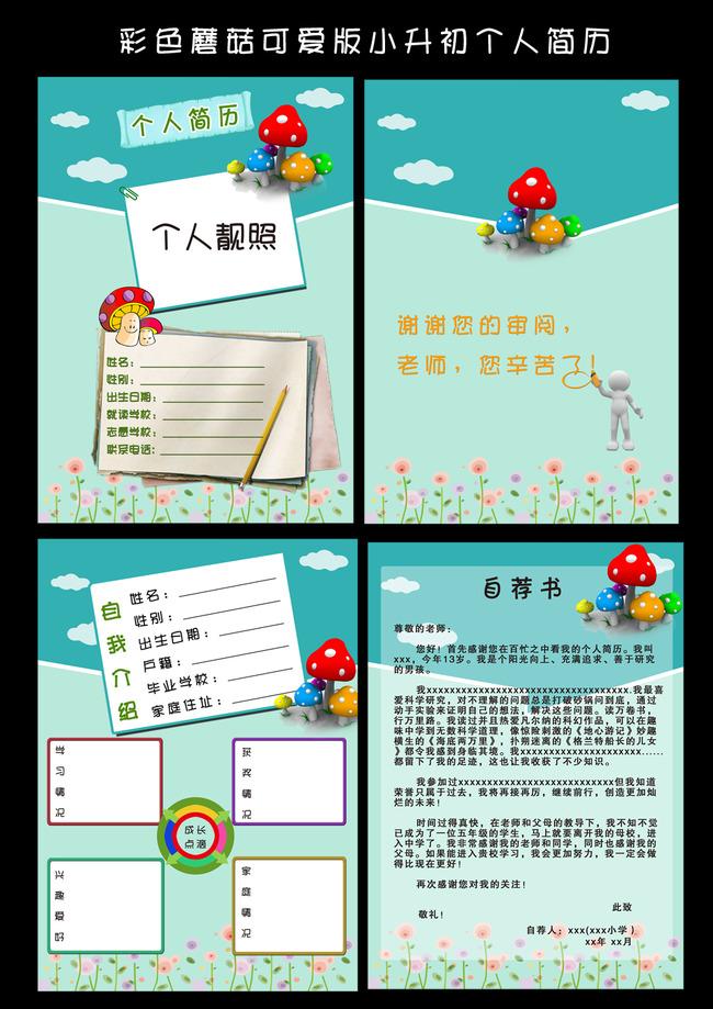 彩色蘑菇可爱版小升初个人简历模板下载图片