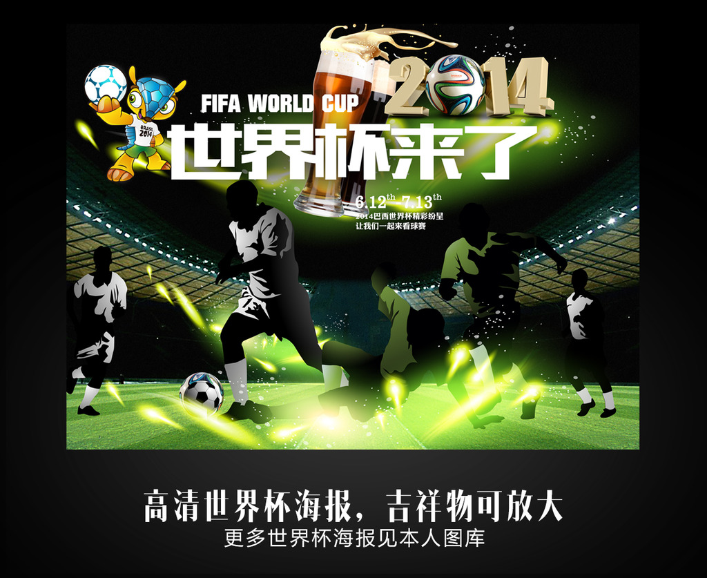 2014巴西足球世界杯海报模板图片下载图片