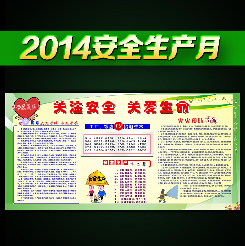 2014安全生产宣传栏展板宣传栏设计