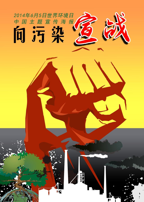 环境污染手绘海报