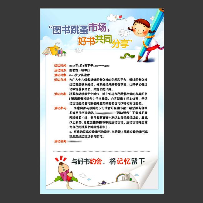 图书馆海报设计 图书馆活动海报设计