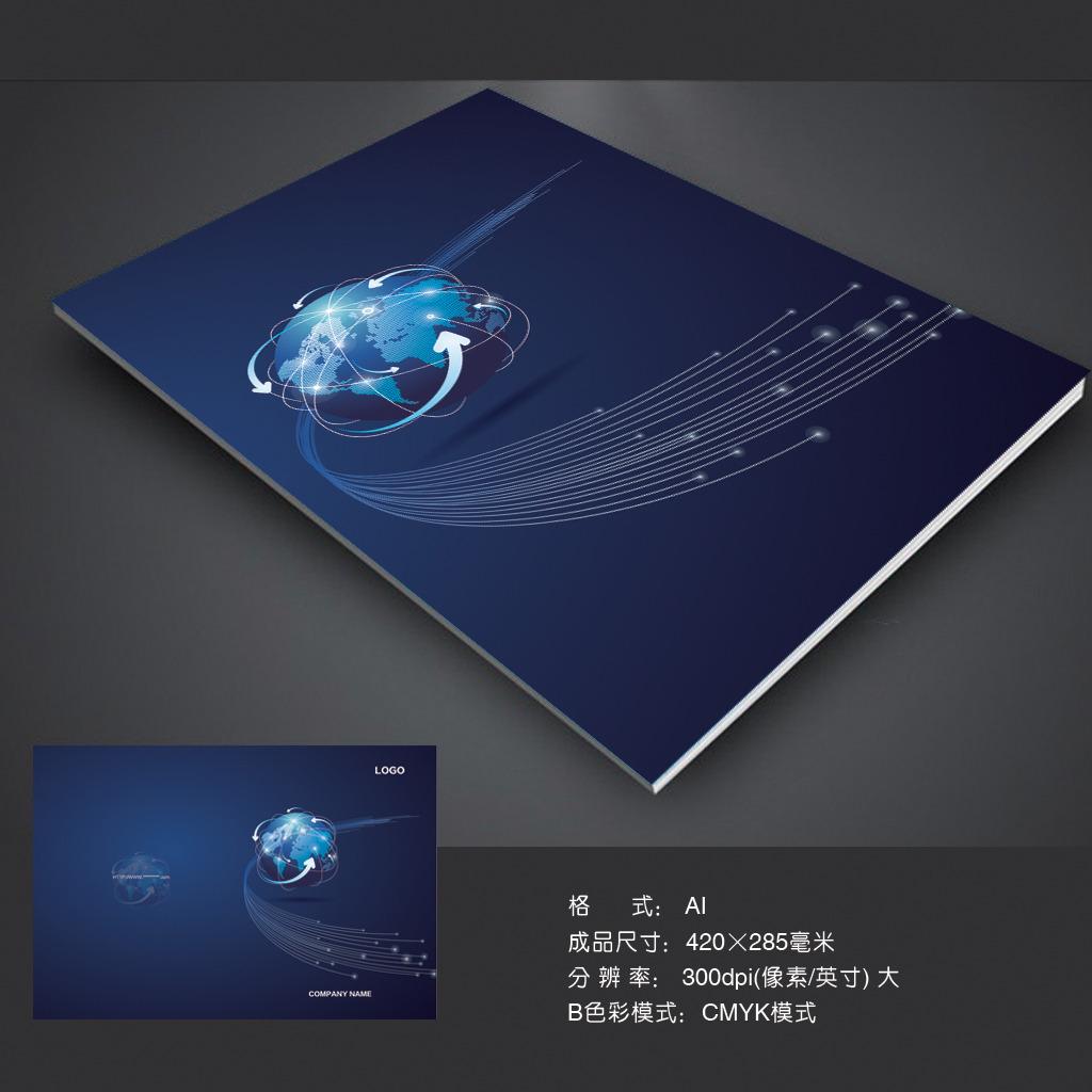 蓝色科技企业画册封面设计图片
