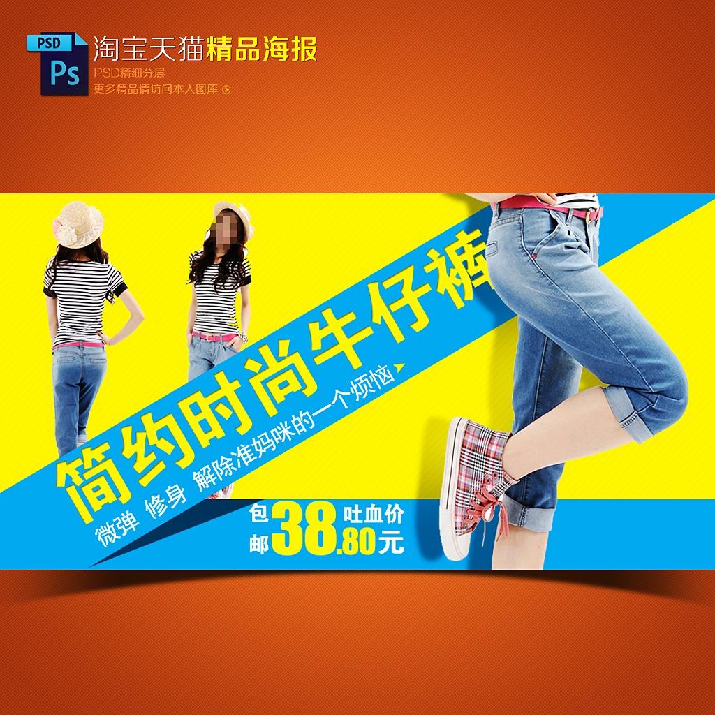 海报 女装 模板/[版权图片]淘宝女装牛仔裤裤促销活动海报模板