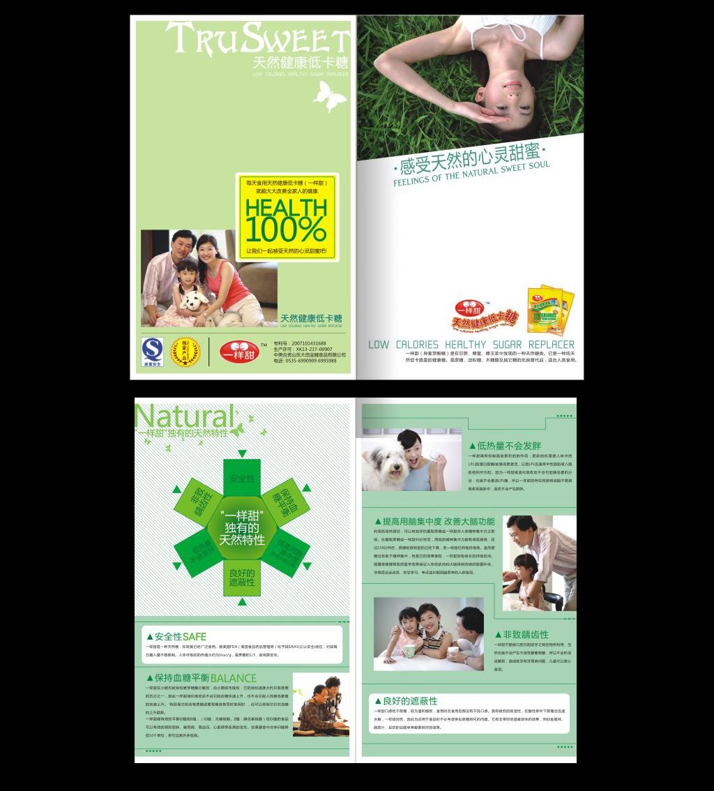 糖果食品宣传折页模板下载 糖果食品宣传折页图片下载 食品宣传折页