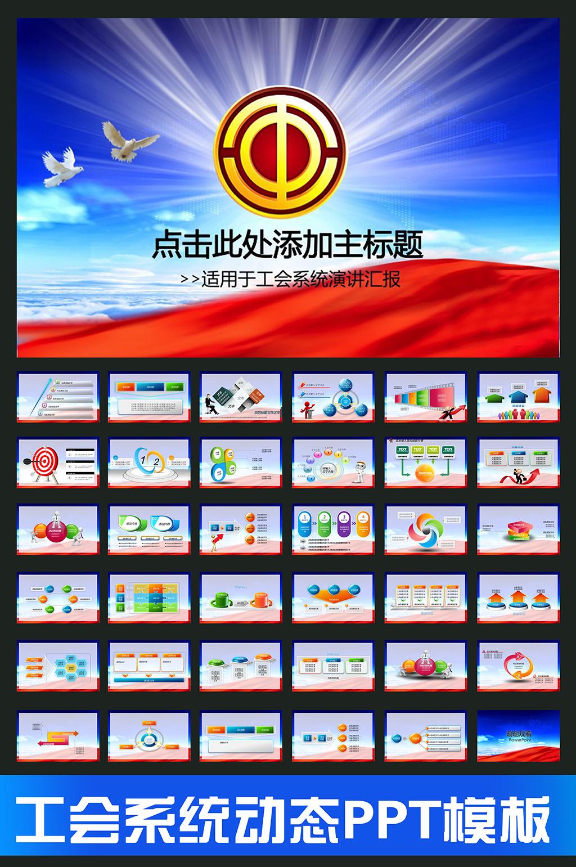 政府工会工作汇报总结幻灯片ppt模板模板下载(图片:)