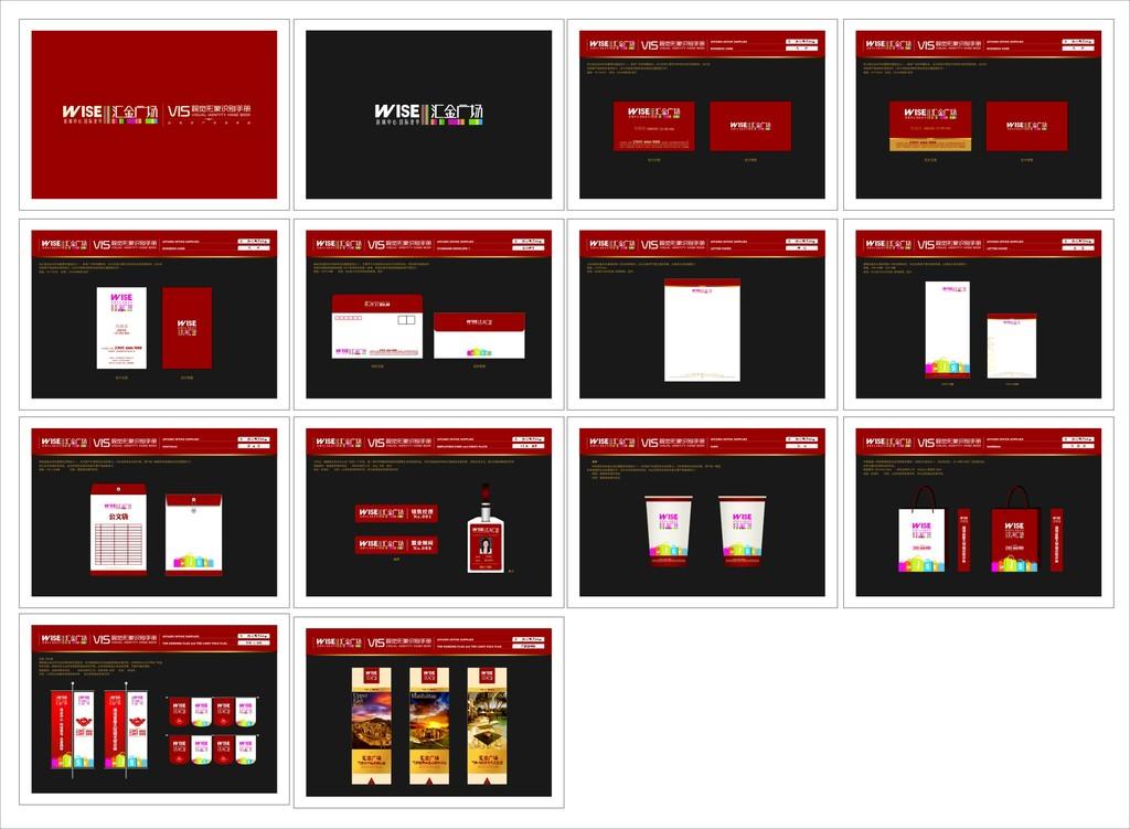 vi模板图片下载 vi设计