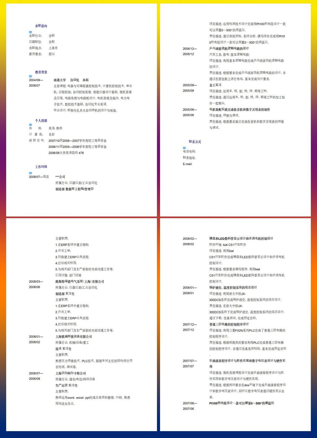 机械制造与自动化专业简历模板(模板可编辑)172图片