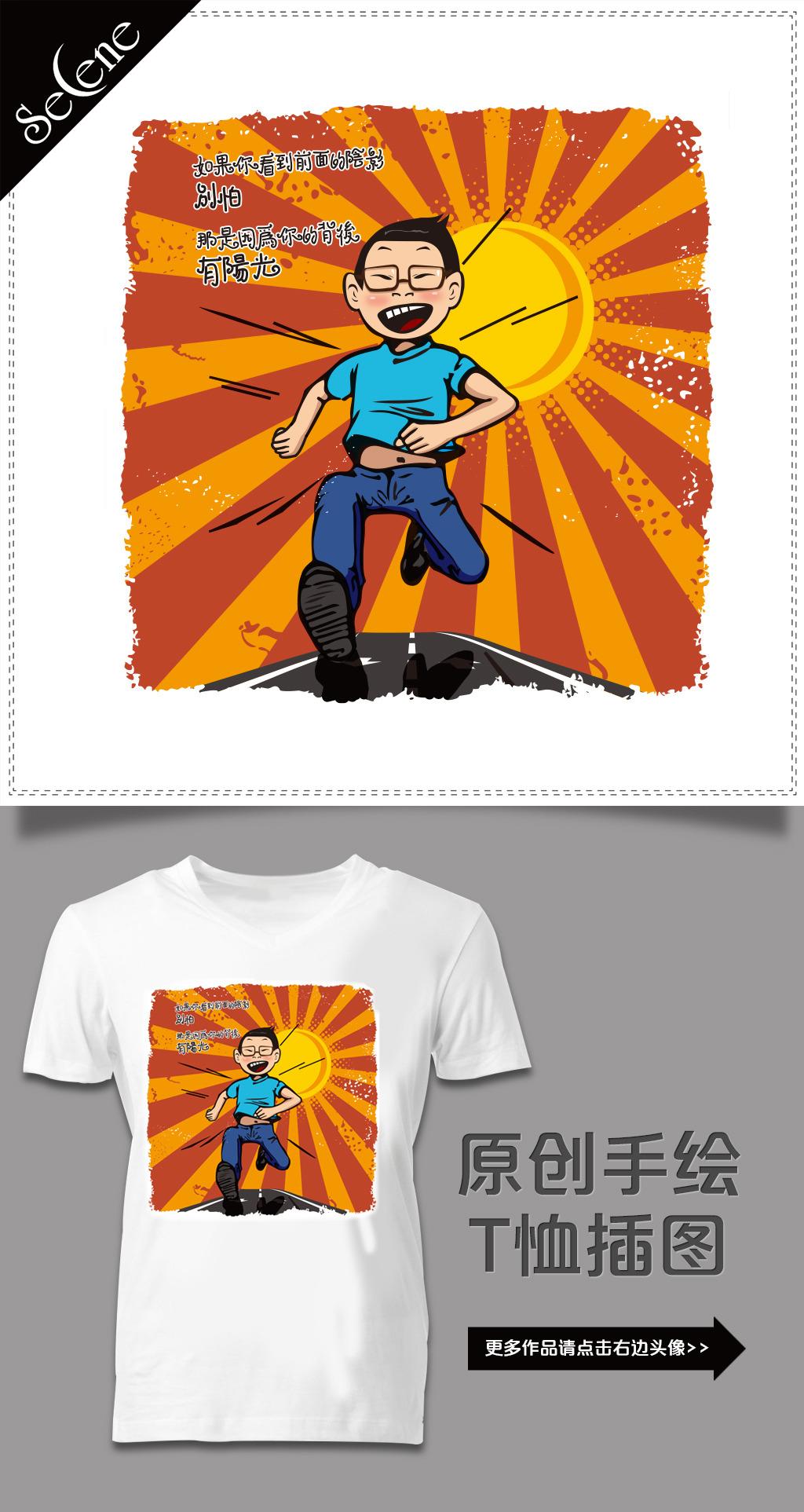 手绘文艺范t恤图案设计
