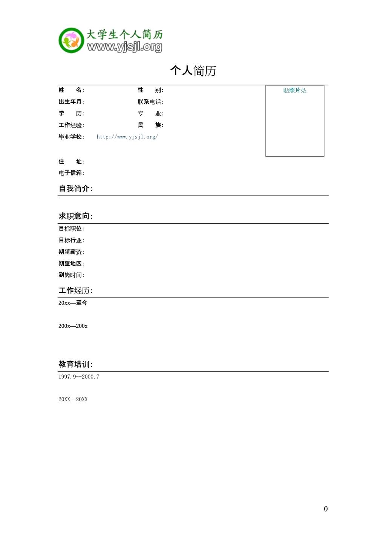 大学生word简历模板图片
