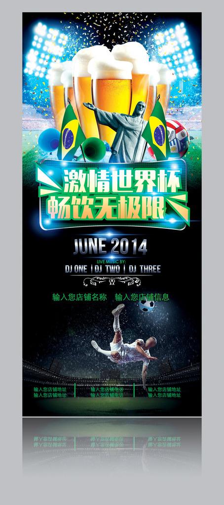 世界杯酒吧活动宣传海报模板下载